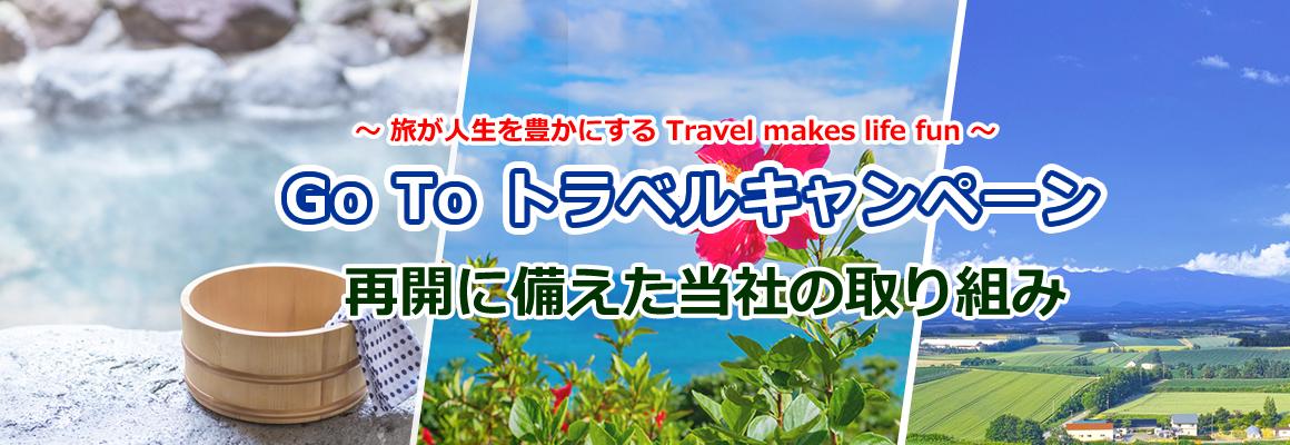 旅行代金50%OFF Go To Travelキャンペーンで旅行に行こう!